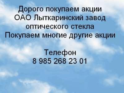 Куплю Дорого покупаем акции ОАО Лыткаринский з