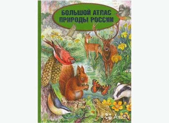 Большой атлас природы России