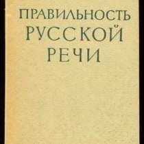 Правильность русской речи. Под редакцией С. И.Ожегова. 1962г, в г.Москва