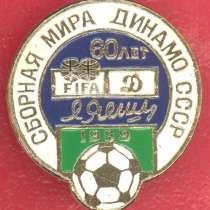 СССР Сборная мира ФИФА Динамо 60 лет Лев Яшин 1989 FIFA, в Орле