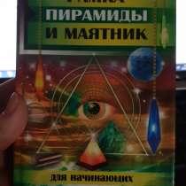 Книга новая. Рамка пирамиды и маятник. Для начинающих, в Ейске