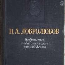 Добролюбов Избранные педагогические прои, в г.Новосибирск