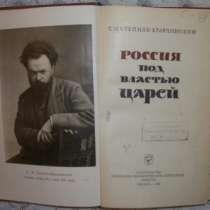 Россия под властью царей, в г.Новосибирск