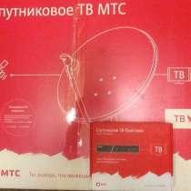 Комплект Спутниковое тв от МТС, в Москве