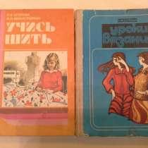 Книги по шитью и вязанию, в г.Москва
