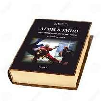 Новая книга-учебник по боевому искусству Агни Кэмпо. Книга 1, в г.Киев