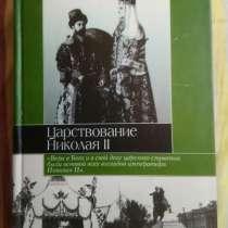 Царствование Николая 2-го и др, в Новосибирске