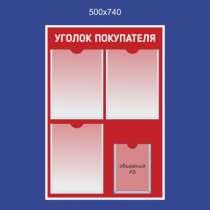 Стенд (как на фото 1665 рублей), в Иркутске