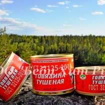 Белорусская тушенка ГОСТ. Оршанский мясоконсерв. комбинат, в Санкт-Петербурге