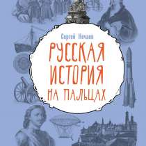 Cергей Нечаев Русская история на пальцах, в Санкт-Петербурге
