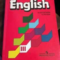 Продам Английский 3 класс, в г.Актобе