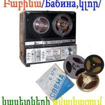 Բաբինա/бабина, կլոր/կասետների թվայնացում, в г.Ереван