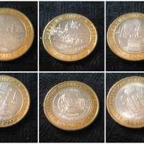 10 рублей биметалл, в Москве
