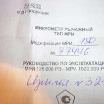 Микрометр мри-150, в Екатеринбурге