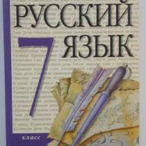 Продам учебник по Русскому языку за 7 класс, в г.Актобе