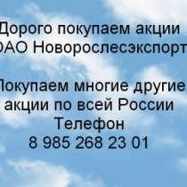 Куплю Дорого покупаем акции ОАО Новорослесэксп, в Новороссийске