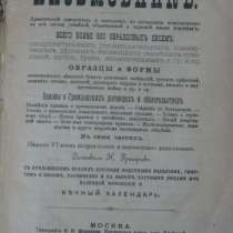 """""""Письмовник""""1900г, Москв, в г.Ереван"""