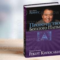 В ПРОКАТ Пророчество Богатого папы Астана Все книги Кийосаки, в г.Астана