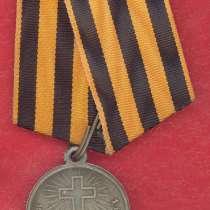 Россия медаль За турецкую войну 1828 – 1829 гг, в Орле