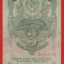 СССР 3 рубля 1947 г. Ве 074215, в Орле