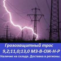 Грозозащитный трос МЗ-В-ОЖ-Н-Р, в Перми