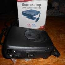 Автомобильный вентилятор с функцией обогрева., в г.Витебск