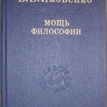 Яковенко Мощь философии, в Новосибирске