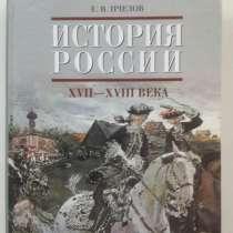 Продам Историю России - 7 класс, 17-18 века, в г.Актобе
