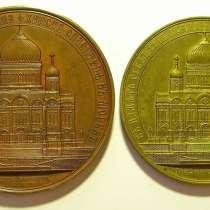 Настольная медаль Храм Христа Спасителя. Освящение и строит, в Москве