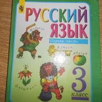 Русский язык 3 класс (в 2-х ч.), в Самаре