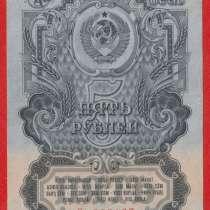 СССР 5 рублей 1947 г. Чэ 522137, в Орле