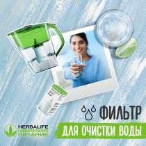 Фильтр для воды Гербалайф Кочубеевское Невинномысск, в Невинномысске