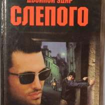 Кники про Слепого, в г.Новосибирск