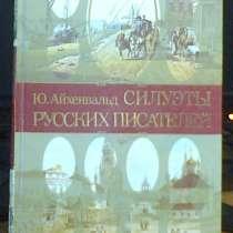 Силуэты русских писателей, в Липецке
