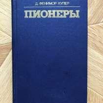 Фенимор Купер, в Новосибирске