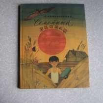 Романовский. Семейный экипаж (книга для детей), в Москве