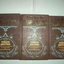 3 книги трудов Блаватской Тайная дактрина, в г.Днепропетровск