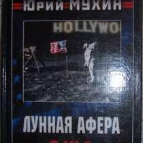 Юрий Мухин Лунная афера СЩА, в г.Новосибирск