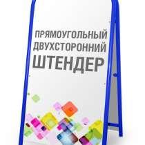 Продам Рекламный ШТЕНДЕР Прямоугольный. Киселёвск, в г.Киселевск