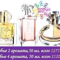 ★ Весна радует солнцем, а Avonnova. ru скидками до 90%! ★, в Нижнем Новгороде
