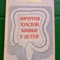 """Продам русскую книгу """"Хирургия толстой кишки у детей"""" 1974г, в Юрге"""