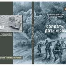 Книга«СОЛДАТЫ ДОТа №205»Художественно-документальная повесть, в Санкт-Петербурге