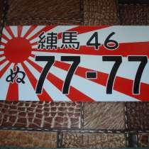 Комплект табличек на место Японского номера, в Омске