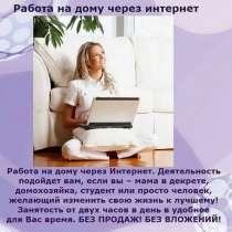 Менеджер по развитию бизнеса в Интернете, в г.Артёмовск