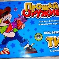 Тир Бластер с присосками Прощай оружие Игровой набор, в Москве