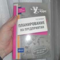 Учебник, в г.Орехово-Зуево