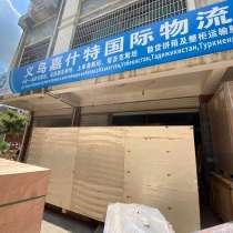 Консолидаций грузов из разных городов КитаяПекинИУ в Алматы, в г.Пекин