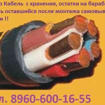 Куплю Куплю кабель ВВГ 4х70, ВВГ 4х95, ВВГ 4х1, в Москве