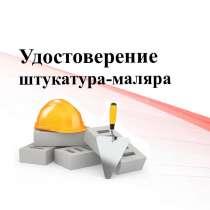 Удостоверение штукатура- маляра для Воронежа, в Воронеже