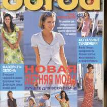 Журнал BURDA MODEN 1998/6, в г.Москва